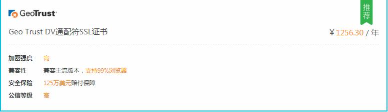 阿里云SSL证书怎么添加?网站怎么用SSL证书加密成Https?